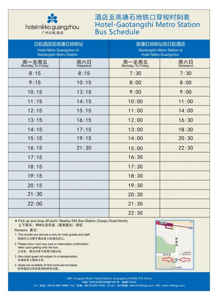 Gaotangshi Metro Station Bus Schedule
